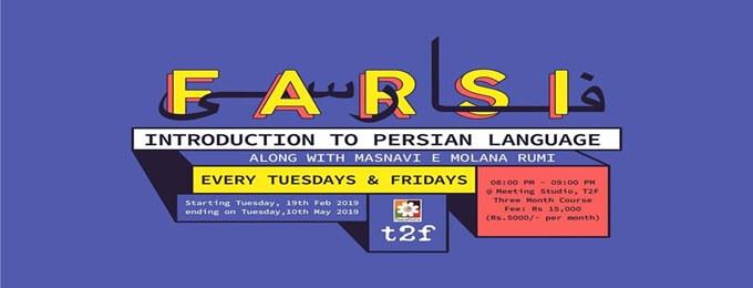 farsi: introduction to persian language