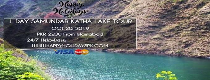 1 day samundar katha, nathiagali and murree tour (hhpkgal19)