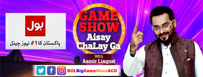 bol game show aisay chalay ga