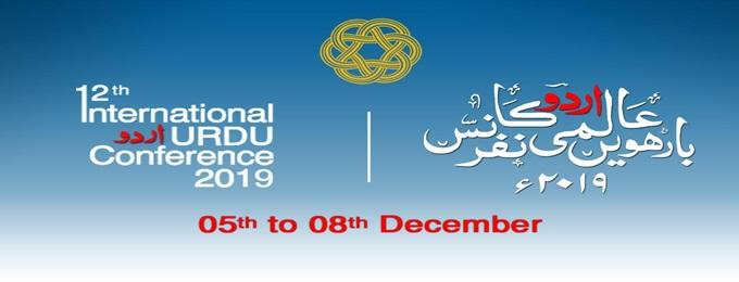 12th aalmi urdu conference 2019