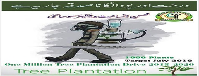 one million tree plantation drive 2018-20 target july 2018