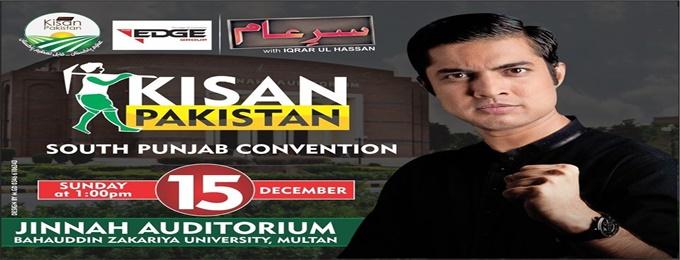 kisan pakistan south punjab convention