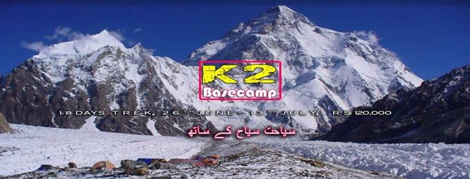 K2 - BASE CAMP