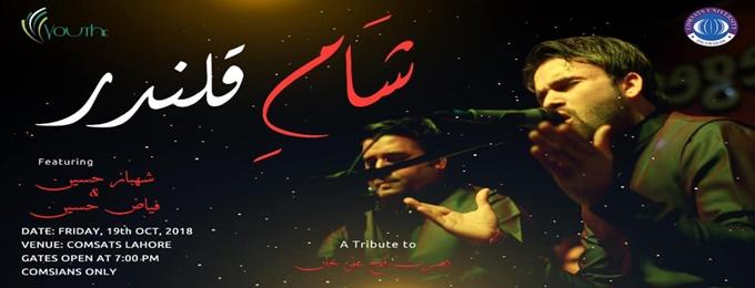 shaam-e-qalandar | qawali night