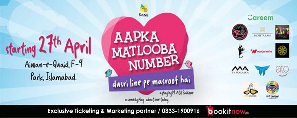 aapka matlooba number