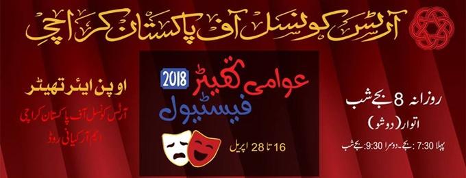 awami theater festival 2018