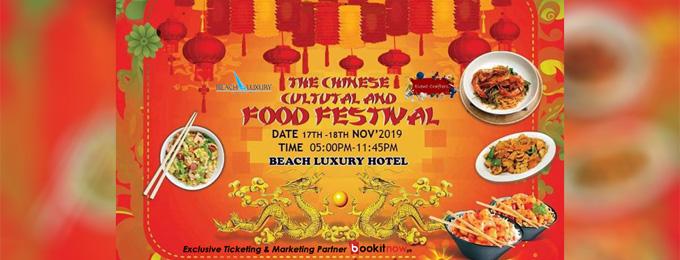 The Chinese Cultural & Food Festival Season 1 #TCFFS1