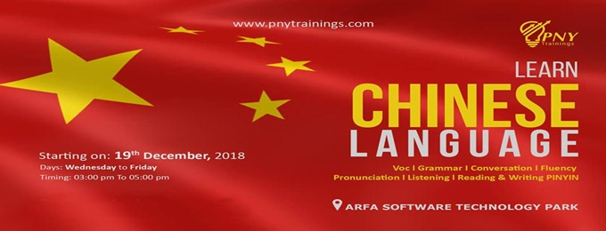 learn chinese language programme - arfa tower