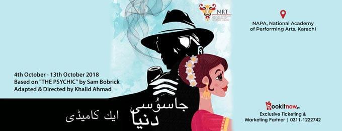 Jasoosi Duniya - Directed by Khalid Ahmed