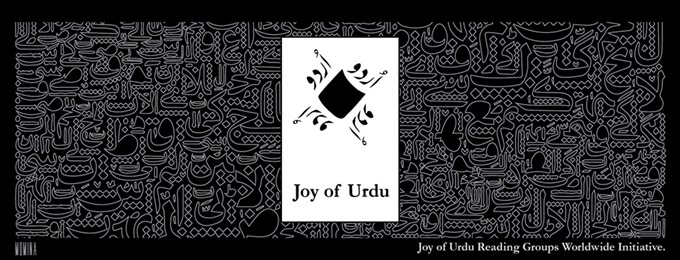 joy of urdu - lahore - storytelling for kids: arfa sayeda zehra