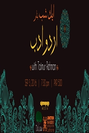 Aik Shab Banaam Urdu Adb with Taimur Rehman Lahore