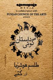 Daastaan Goi - Tilism aur Kuttay Lahore