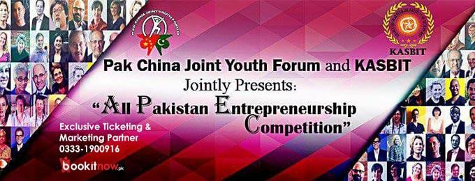 all pakistan entrepreneurship competition