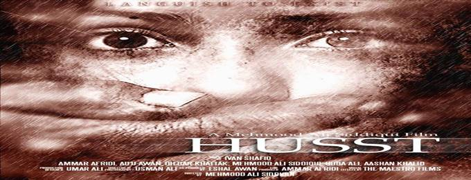 trailer release event - husst - a film by mehmood ali siddiqui