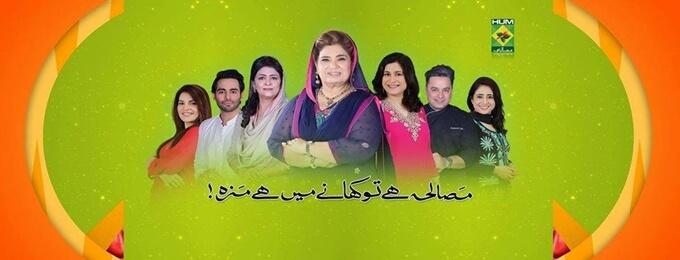 hum masala family festival karachi – 2019