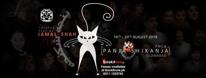 panja shikanja theatrical play by jamal shah