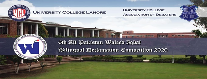 6th all pakistan waleed iqbal bilingual declamation contest 2020