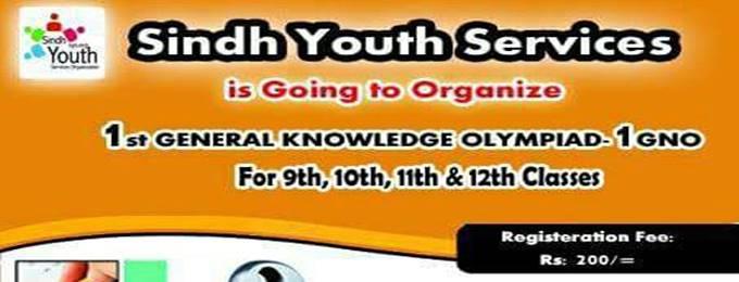 1st general knowledge olympiad test