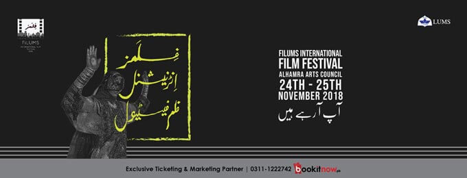 filums - international film festival 2018